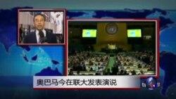 VOA连线:奥巴马今在联大发表演说