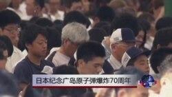 日本纪念广岛原子弹爆炸70周年