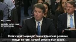Сенат обсуждает кандидатуру на пост судьи Верховного суда США