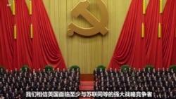 反映美国政府政策立场的视频社论:中国挑战的方方面面(1): 修正有关中国的假定