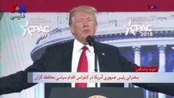 کنفرانس محافظهکاران/ پرزیدنت ترامپ: اولویت من ساختن کشورمان است، نه کشورهای دیگر