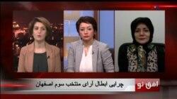 افق نو ۳۱ مارس: چرایی ابطال آرای منتخب سوم اصفهان