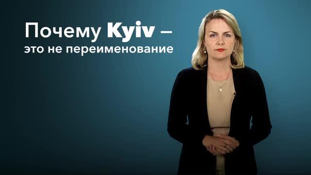 Почему Kyiv — это не переименование - Июнь 17, 2019