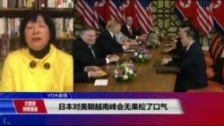 VOA连线(歌篮):日本对美朝越南峰会无果松了口气