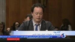 """نشستی در سنای آمریکا درباره داعش؛ """"آنها به ایجاد خلافت اعتقاد دارند"""""""