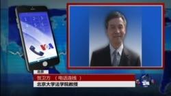 VOA连线(贺卫方):党员有权利就时政问题发表不同意见