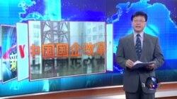 VOA连线:中国新一轮国企改革方案出炉