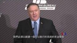 2019-03-05 美國之音視頻新聞: 蓬佩奧:美中貿易談判會取得成功