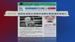 媒体观察:美驻渝总领事离华,任上遇王立军事件