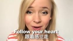 OMG!美语 Follow Your Heart!