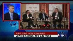 时事大家谈: 人民币当靠山,中国软实力胜美国?