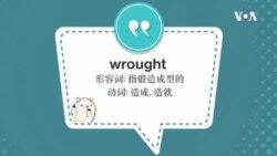 学个词-- wrought