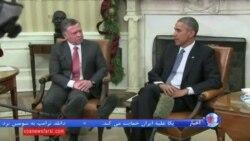 اوباما و ملک عبداﻟله درباره داعش و پناهجویان سوری تلفنی گفت و گو کردند