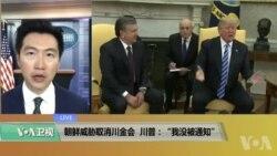 """VOA连线(黄耀毅):朝鲜威胁取消川金会,川普:""""我们没被通知"""""""