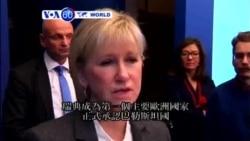 VOA國際60秒(粵語): 2014年10月30日