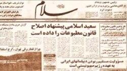 پانزدهمین سالروز حمله به کوی دانشگاه تهران