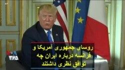 روسای جمهوری آمریکا و فرانسه درباره ایران چه توافق نظری داشتند