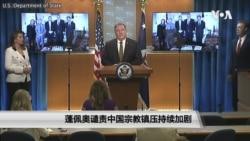 美国国务院发布宗教自由报告 蓬佩奥谴责中国宗教镇压持续加剧