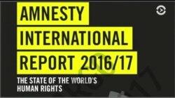 Международная организация Amnesty International опубликовала очередной ежегодный доклад «Права человека в мире 2016/2017»