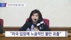 """[VOA 뉴스] """"대미 압박…단거리 미사일 도발 가능"""""""