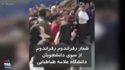 شعار رفراندوم رفراندوم دانشجویان در دانشگاه علامه طباطبایی