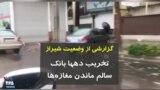 ویدیو ارسالی شما - گزارش وضعیت شیراز: تخریب دهها بانک، سالم ماندن مغازهها