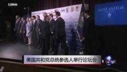 美国共和党总统参选人举行论坛会