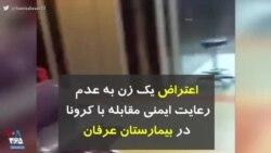 کرونا در ایران   اعتراض یک زن به عدم رعایت مسائل ایمنی مقابله با کرونا در بیمارستان عرفان