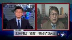 """VOA连线:北京市警方""""扫黄""""行动引广泛关注"""