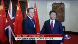"""时事大家谈:英国""""脱欧""""对中国利弊几何?"""