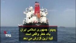 پمپئو: جمهوری اسلامی ایران یک خطر واقعی است؛ گیتا آرین گزارش می دهد