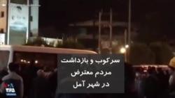 سرکوب و بازداشت مردم معترض در شهر آمل