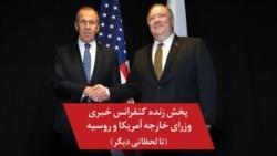 نسخه کامل کنفرانس خبری وزیران خارجه آمریکا و روسیه در واشنگتن