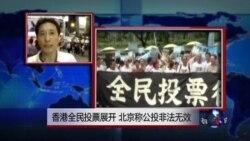 VOA连线:香港全民投票展开,北京称公投非法无效