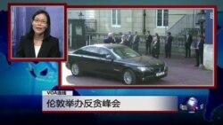 VOA连线: 伦敦举办反贪峰会 英女王批评中国官员粗鲁