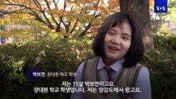 탈북 중학생의 서울 나들이