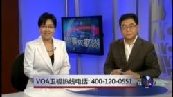 VOA卫视 ( 2014年9月15日 第二小时节目)