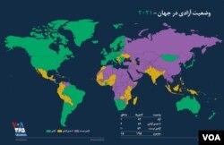 ✅ اینفوگرافیک - وضعیت آزادی در جهان در سال ۲۰۲۱ براساس گزارش نهاد «خانه آزادی»