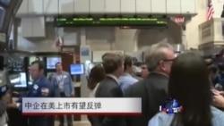 中资公司在美IPO有望反弹