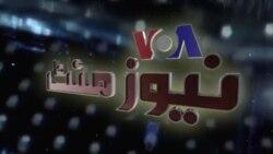 نیوز منٹ: عراق: امریکی سفارت خانے کے لیے فوج
