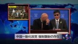 时事看台:中国一胎化放宽,强制堕胎仍存在
