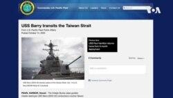 美驅逐艦再次穿越台灣海峽 中國軍方稱全程跟踪