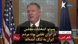 پمپئو: انتخابات مجلس در ایران تقلبی بود؛ مردم ایران به تنگ آمدهاند