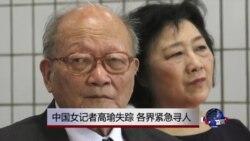 VOA连线:中国女记者高瑜失踪,各界紧急寻人