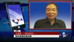 VOA连线王彦君: 炎黄春秋整肃风波的最新进展