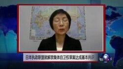 VOA连线:日本执政联盟就解禁集体自卫权草案达成基本共识