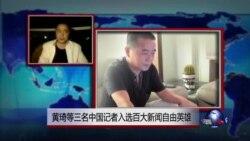 VOA连线:黄琦等三名中国记者入选百大新闻自由英雄