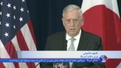 وزیر دفاع ایالات متحده: استراتژی جدید آمریکا در افغانستان به زودی اعلام میشود