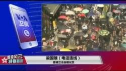 """时事大家谈:香港警方首次警告实弹镇压 抗议者应否""""见好就收""""?"""