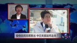 VOA连线:安倍自民党若胜出,中日关系如何走向?